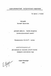 Алексиус Мейнонг теория предметов автореферат и диссертация по  Автореферат по философии на тему Алексиус Мейнонг теория предметов