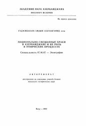 Национально смешанные браки в Азербайджане и их роль в этнических  Полный текст автореферата диссертации по теме Национально смешанные браки в Азербайджане и их роль в этнических процессах