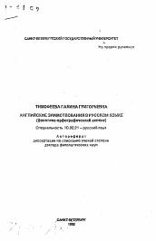 Диссертация заимствования в русском языке 8107