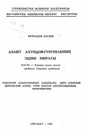 Автореферат по филологии на тему 'Литературное наследие Ахмеда Ахундова-Гургенли'