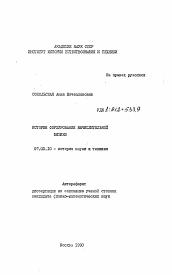 История формирования вычислительной физики автореферат и  Полный текст автореферата диссертации по теме История формирования вычислительной физики