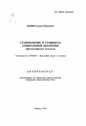 Становление и сущность социальной экологии философский анализ  Полный текст автореферата диссертации по теме Становление и сущность социальной экологии философский анализ