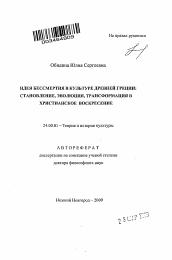Идея бессмертия в культуре Древней Греции автореферат и  Полный текст автореферата диссертации по теме Идея бессмертия в культуре Древней Греции