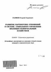 Развитие партнерских отношений в системе социального управления  Полный текст автореферата диссертации по теме Развитие партнерских отношений в системе социального управления жилищно коммунальным хозяйством