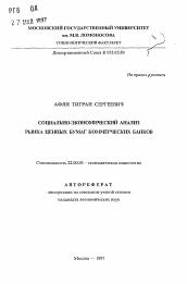 Социально экономический анализ рынка ценных бумаг коммерческих  Полный текст автореферата диссертации по теме Социально экономический анализ рынка ценных бумаг коммерческих банков