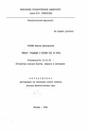 2c85083bba79 Автореферат по филологии на тему '