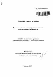 Динамика развития международных отношений в космическом  Полный текст автореферата диссертации по теме Динамика развития международных отношений в космическом сотрудничестве