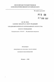 Каноны Моцарта в свете традиций западноевропейского музыкального  Полный текст автореферата диссертации по теме Каноны Моцарта в свете традиций западноевропейского музыкального искусства Искусствоведение