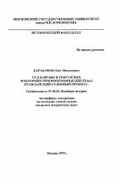 Суд и право в генуэзских факториях Причерноморья xiii xv вв  Полный текст автореферата диссертации по теме Суд и право в генуэзских факториях Причерноморья xiii xv вв гражданский судебный процесс