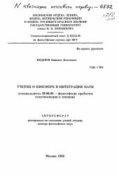 Учение о биосфере и интеграция наук автореферат и диссертация по  Полный текст автореферата диссертации по теме Учение о биосфере и интеграция наук