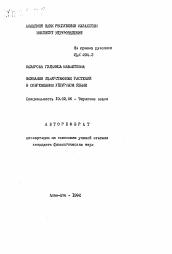 Названия лекарственных растений в современном уйгурском языке  Полный текст автореферата диссертации по теме Названия лекарственных растений в современном уйгурском языке