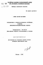 Космонавтика и эколого безопасное устойчивое развитие Философско  Полный текст автореферата диссертации по теме Космонавтика и эколого безопасное устойчивое развитие Философско методологические аспекты