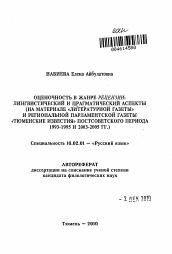 Оценочность в жанре рецензии лингвистический и прагматический  Полный текст автореферата диссертации по теме Оценочность в жанре рецензии лингвистический и прагматический аспекты