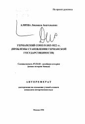 Германский союз в гг автореферат и диссертация по  Полный текст автореферата диссертации по теме Германский союз в 1815 1822 гг
