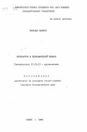 Карикатура в периодической печати автореферат и диссертация по  Полный текст автореферата диссертации по теме Карикатура в периодической печати