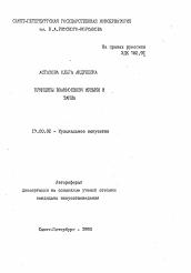 Принципы взаимосвязи музыки и танца автореферат и диссертация по  Автореферат по искусствоведению на тему Принципы взаимосвязи музыки и танца