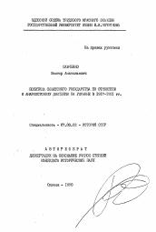 Политика Советского государства по отношению в анархистскому  Полный текст автореферата диссертации по теме Политика Советского государства по отношению в анархистскому движению на Украине в 1917 1921 гг