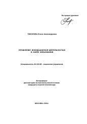 Управление инновационной деятельностью в сфере образования  Полный текст автореферата диссертации по теме Управление инновационной деятельностью в сфере образования