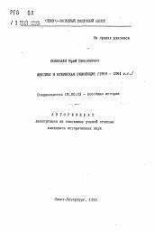 Мексика и кубинская революция гг автореферат и  Полный текст автореферата диссертации по теме Мексика и кубинская революция 1959 1964 гг