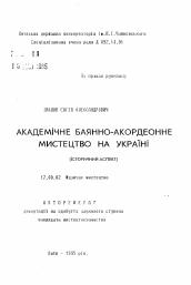 Академическое аккордеонно баянное искусство на Украине  Полный текст автореферата диссертации по теме Академическое аккордеонно баянное искусство на Украине исторический аспект