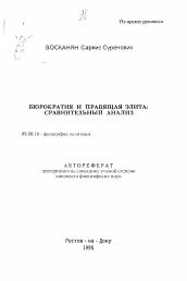 Бюрократия и правящая элита сравнительный анализ автореферат и  Полный текст автореферата диссертации по теме Бюрократия и правящая элита сравнительный анализ