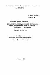 Цветовая лексика состав семантические преобразования функции в  Полный текст автореферата диссертации по теме Цветовая лексика состав семантические преобразования функции в художественном тексте на материале