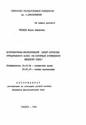 Коммуникативно прагматический аспект категории страдательного  Полный текст автореферата диссертации по теме Коммуникативно прагматический аспект категории страдательного залога