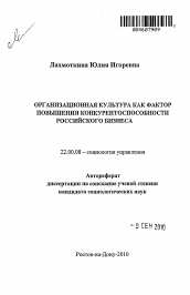 Организационная культура как фактор повышения  Полный текст автореферата диссертации по теме Организационная культура как фактор повышения конкурентоспособности российского бизнеса