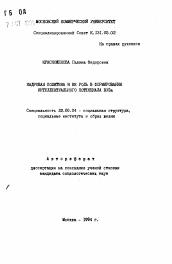 Кадровая политика и её роль в формировании интеллектуального  Автореферат по социологии на тему Кадровая политика и её роль в формировании интеллектуального потенциала ВУЗа