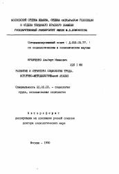 Диссертации по социологии труда 5480