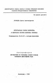 Интегральная теория искусства в философии истории Питирима  Полный текст автореферата диссертации по теме Интегральная теория искусства в философии истории Питирима Сорокина
