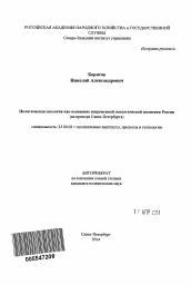 Политическая экология как основание современной экологической  Полный текст автореферата диссертации по теме Политическая экология как основание современной экологической политики России