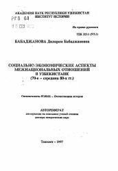 Социально экономические аспекты межнациональных отношений в  Полный текст автореферата диссертации по теме Социально экономические аспекты межнациональных отношений в Узбекистане 70 е середина 80 х гг