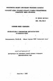 Фразеологизмы с компонентами цветообозначения в казахском языке  Полный текст автореферата диссертации по теме Фразеологизмы с компонентами цветообозначения в казахском языке