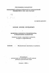 Политика военного строительства в Республике Казахстан вопросы  Полный текст автореферата диссертации по теме Политика военного строительства в Республике Казахстан вопросы теории и практики в контексте истории и