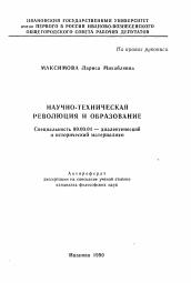 Научно техническая революция и образование автореферат и  Полный текст автореферата диссертации по теме Научно техническая революция и образование