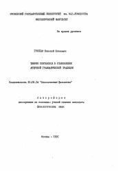 Теория синтаксиса в становлении античной грамматической традиции  Автореферат по филологии на тему Теория синтаксиса в становлении античной грамматической традиции