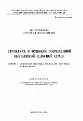 Структура и функции современной кыргызской сельской семьи  Полный текст автореферата диссертации по теме Структура и функции современной кыргызской сельской семьи