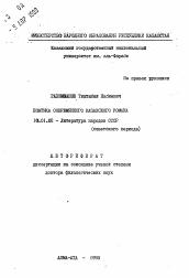 Поэтика современного казахского романа автореферат и диссертация  Полный текст автореферата диссертации по теме Поэтика современного казахского романа