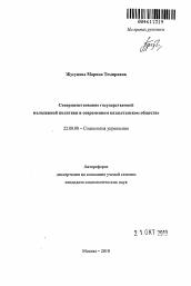 Совершенствование государственной молодежной политики в  Полный текст автореферата диссертации по теме Совершенствование государственной молодежной политики в современном казахстанском обществе
