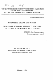 Диссертации по истории востока 4563