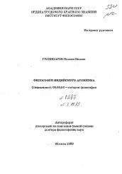 Философия индийского атомизма автореферат и диссертация по  Полный текст автореферата диссертации по теме Философия индийского атомизма