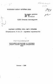 Кадровая политика КПСС опыт и проблемы автореферат и  Автореферат по истории на тему Кадровая политика КПСС опыт и проблемы