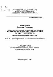 Методологические проблемы развития химии химическая наука и  Полный текст автореферата диссертации по теме Методологические проблемы развития химии химическая наука и производство