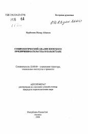 Социологический анализ женского предпринимательства в Казахстане  Полный текст автореферата диссертации по теме Социологический анализ женского предпринимательства в Казахстане
