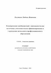 Планирование внебюджетной деятельности как источника  Полный текст автореферата диссертации по теме Планирование внебюджетной деятельности как источника дополнительного финансирования в учреждении начального