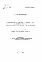 Поземельные отношения в Горном Алтае конец xix xx вв  Полный текст автореферата диссертации по теме Поземельные отношения в Горном Алтае конец xix xx вв