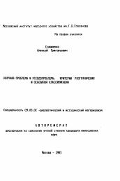 Научная проблема и псевдопроблема критерии разграничения и  Полный текст автореферата диссертации по теме Научная проблема и псевдопроблема критерии разграничения и основания классификации