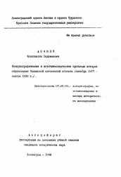 Диссертации по истории образования 867