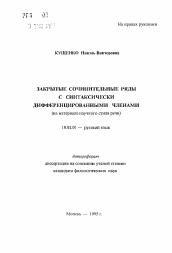 Закрытые сочинительные ряды с синтаксически дифференцированными  Полный текст автореферата диссертации по теме Закрытые сочинительные ряды с синтаксически дифференцированными членами на материале научного стиля речи